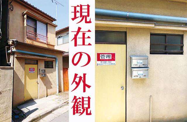 新宿古民家外観