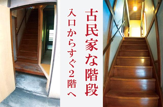 新宿古民家階段