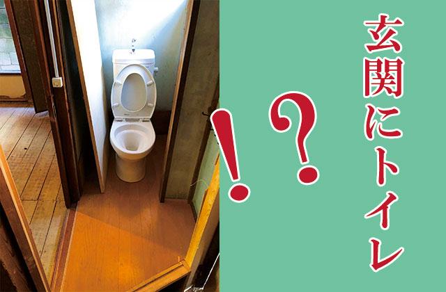 新宿古民家1Fトイレ
