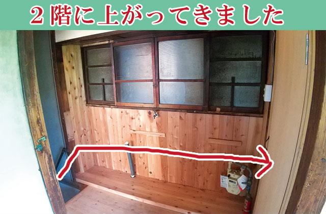 新宿古民家2階