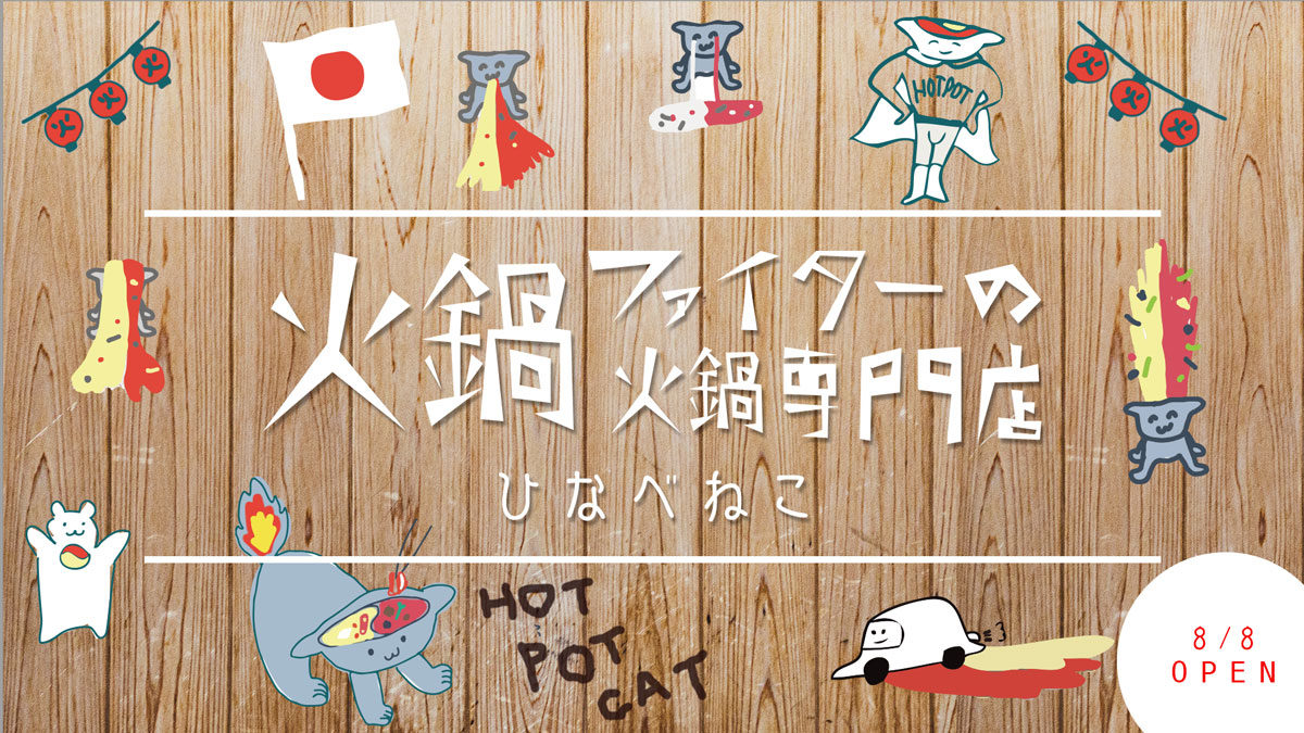 新宿の古民家火鍋 ひなべねこ